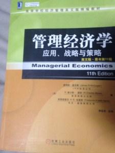 Kinesisk pris er en tidel av Amazons pris. Kina er piratkopiers hjemland. Boken kan kun brukes i Kina