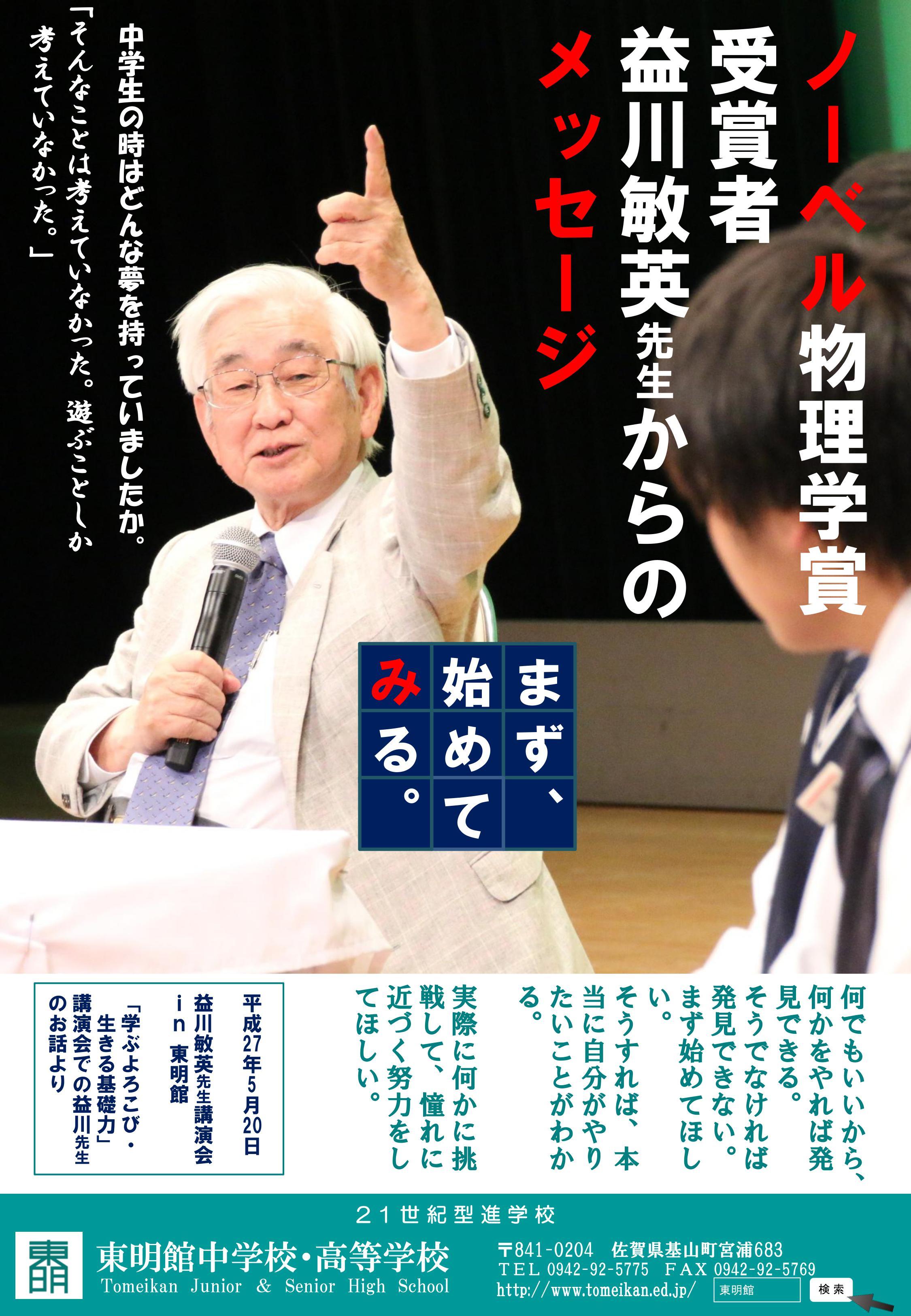 益川敏英教授