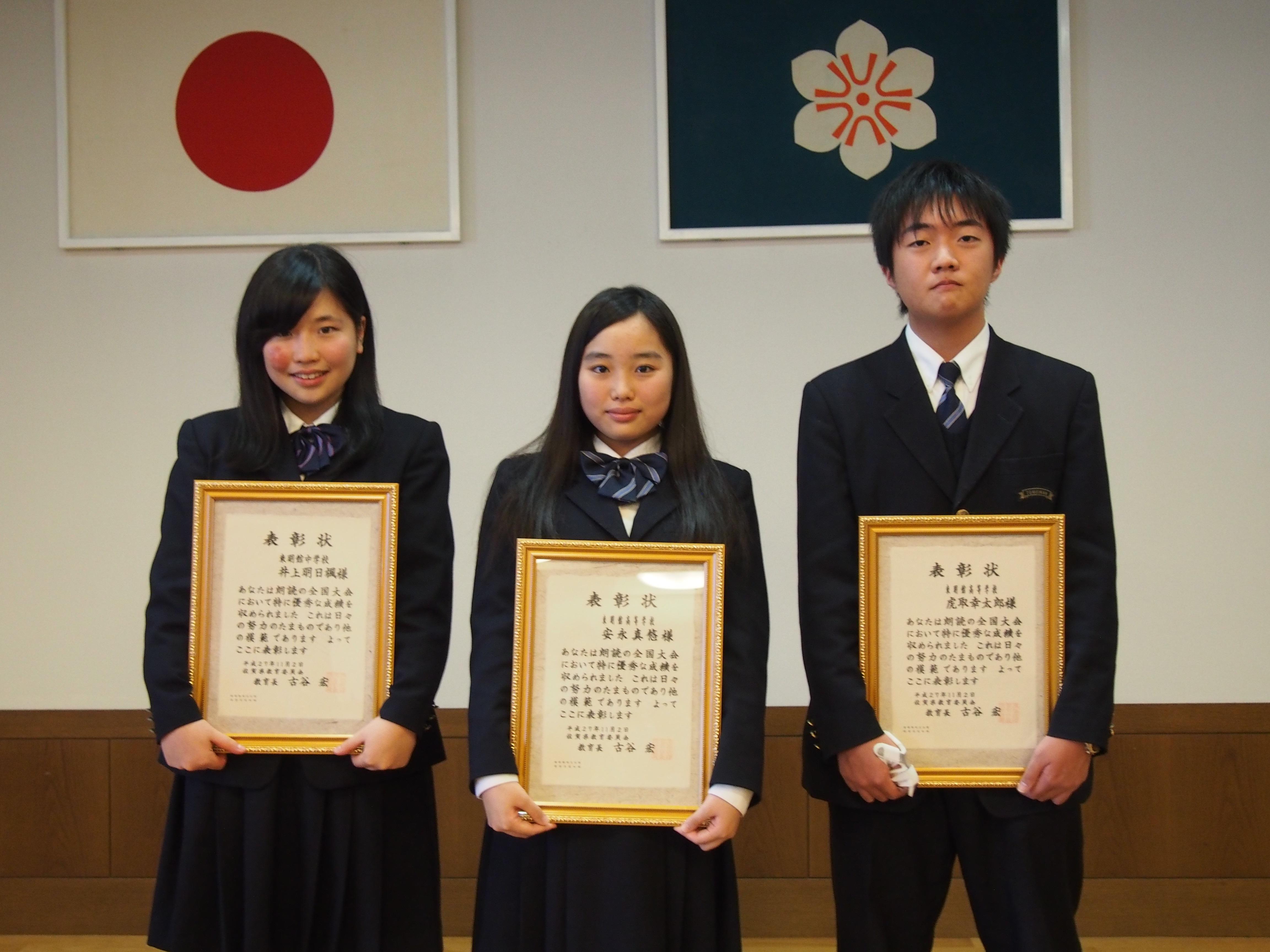 佐賀県教育庁表彰