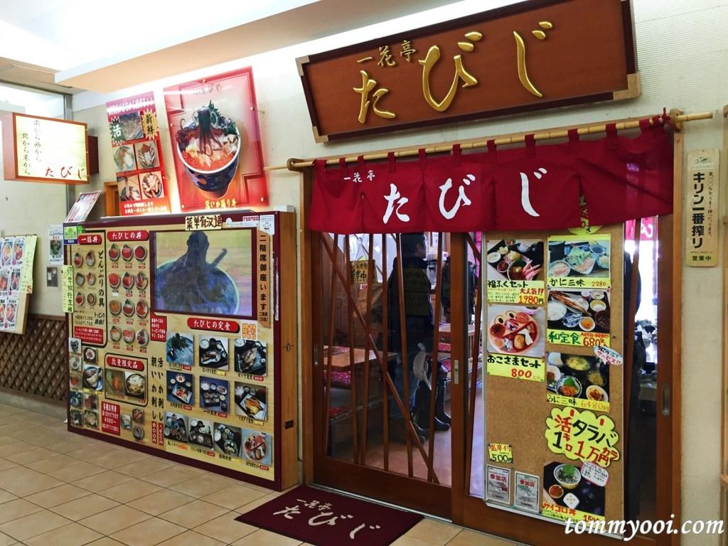 一花亭, Hakodate