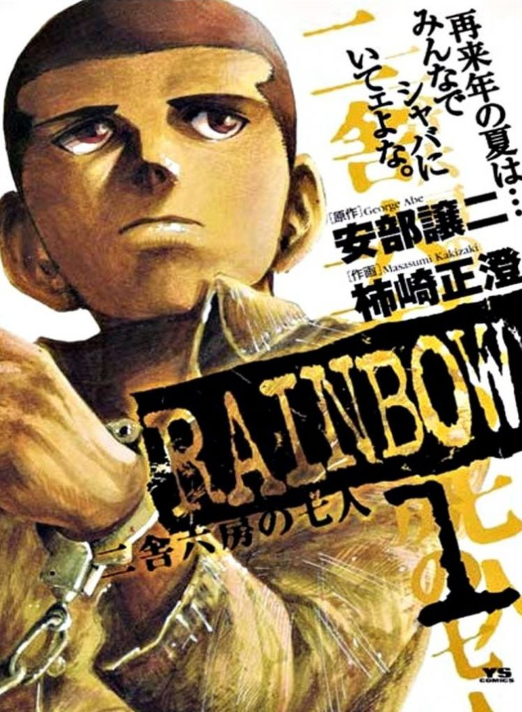 Rainbow_Nisha_Rokubou_no_Shichinin