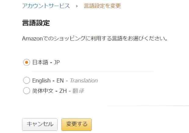 amazon-日本-語