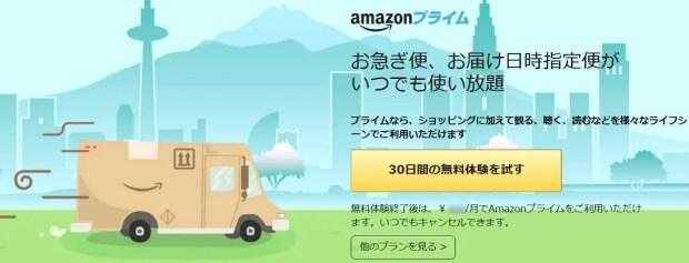 amazon-買い方-スマホ