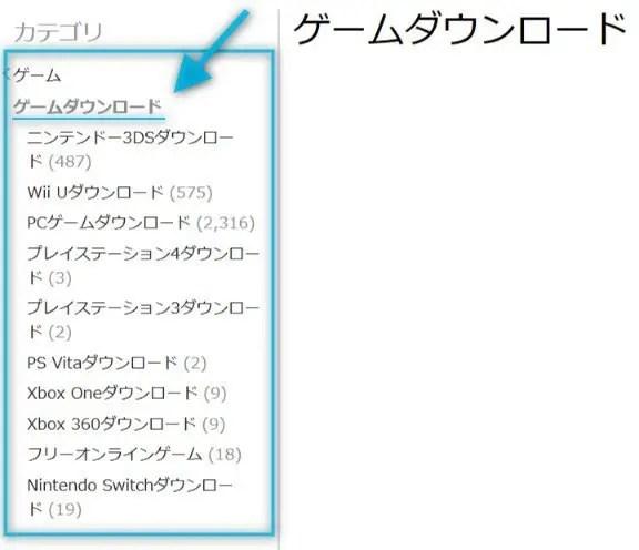 amazon-pc-ゲーム-ダウンロード