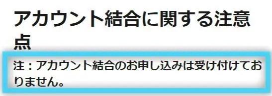 amazon-アメリカ-日本-アカウント-統合