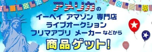 アメリカ-アマゾン-代行