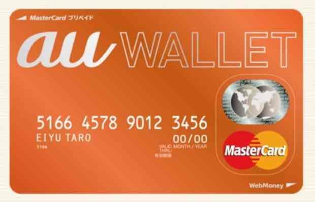 アマゾン amazon au wallet プリペイド カード