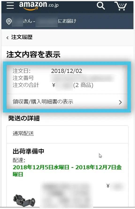 amazon 注文 仕方