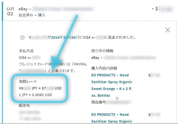 ebay 購入 手数料