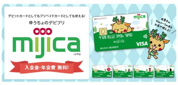 ebay mijica デビット カード