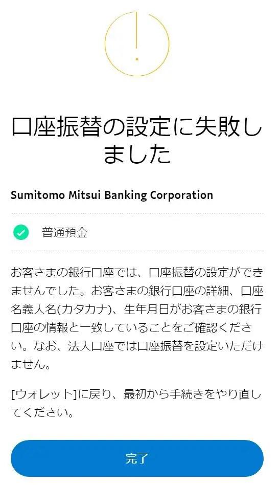 paypal 指定銀行口座 登録 方法