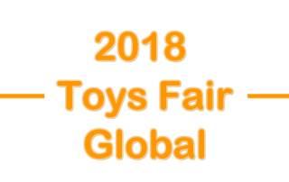 2018 toys fair global