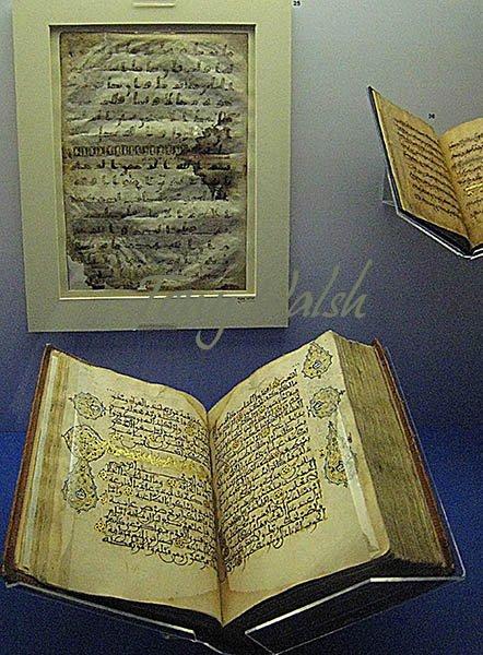 British Library Quran