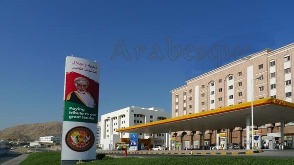 Sultan Qaboos picture at Shell