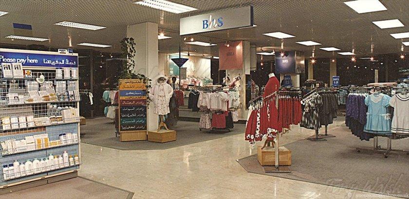 BHS Al Khobar