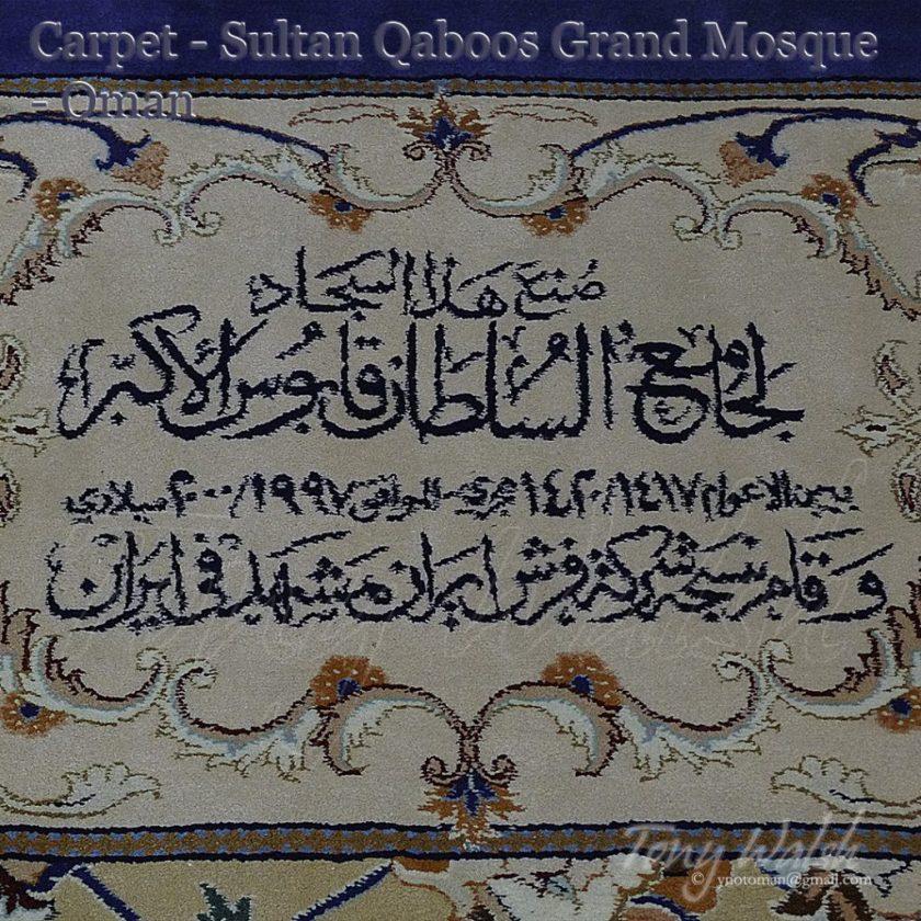 Carpet signature - Sultan Qaboos Grand Mosque