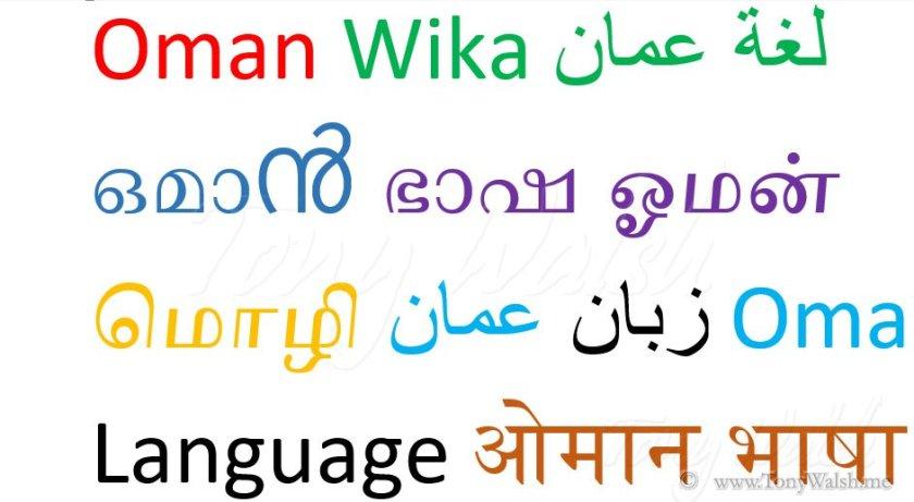 Oman Languages