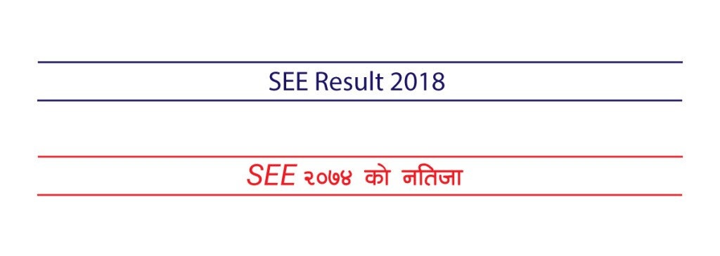 SEE Result