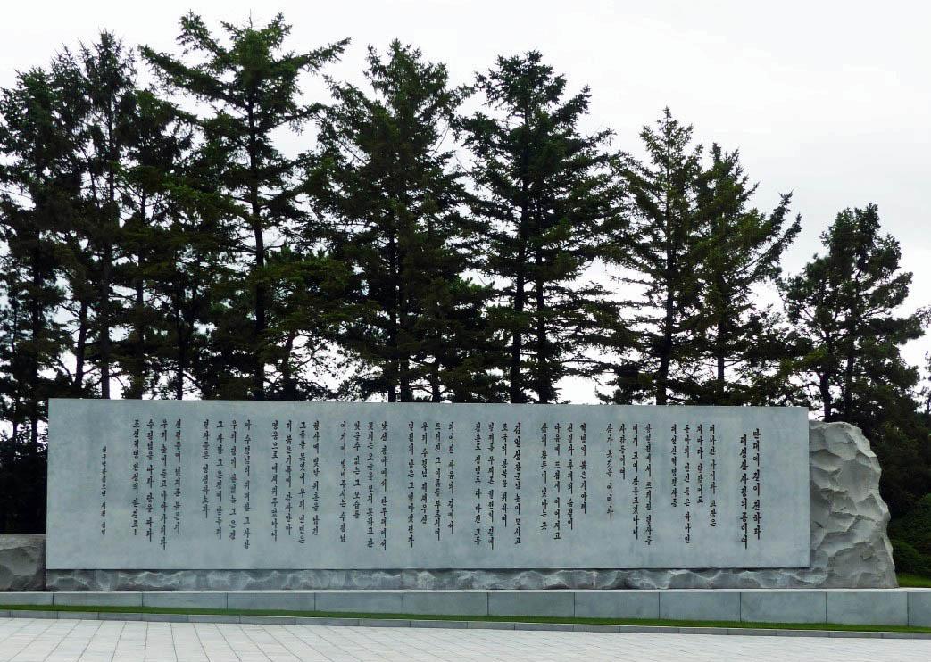 Large stone block inscribed in Korean