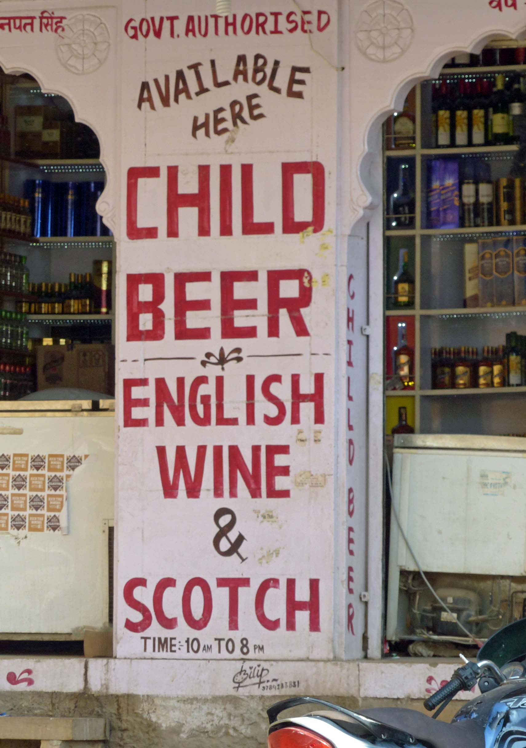 Sign advertising alcoholic drinks