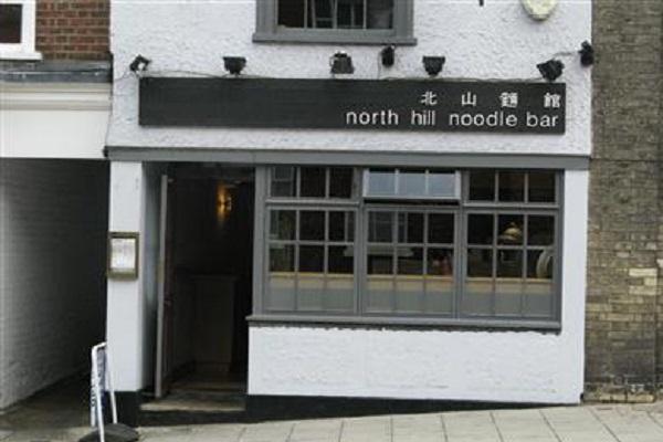 North Hill Noodle Bar, North Hill, Colchester