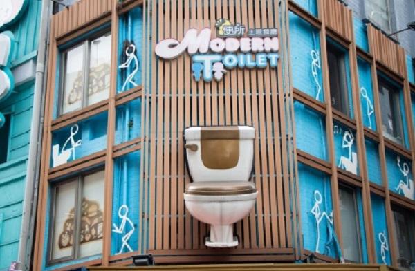 Modern Toilet -- Taipei, Taiwan