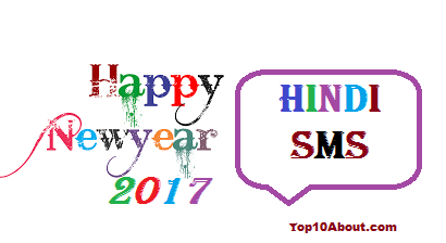 Top 10 Happy New Year Messages in Hindi