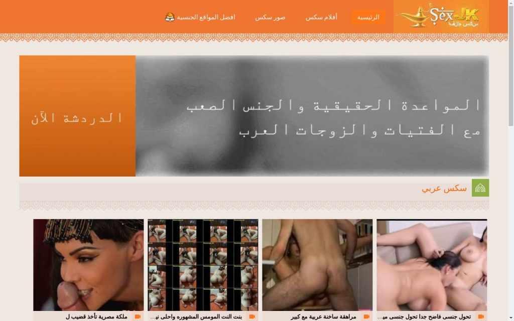 Sexjk - top Arab Porn Sites List
