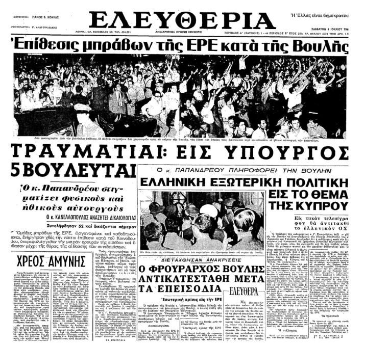 5 Ιουλίου 1964: Όταν στη Βουλή εισέβαλλαν ακροδεξιοί - Το Περιοδικό