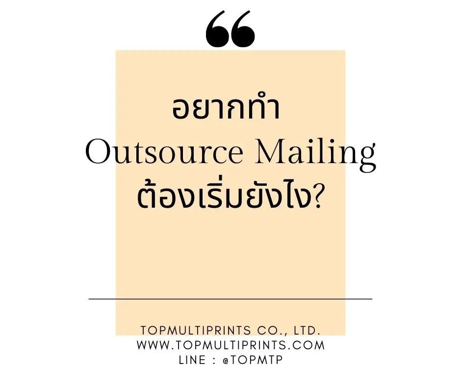 โรงพิมพ์รับบริการพิมพ์พร้อมส่งจดหมาย Outsource Mailing