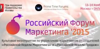 Российский Форум Маркетинга