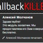 callbackkiller-zahvatchik-thumb