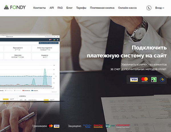 платежная система Fondy