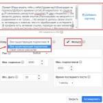 Сервис ViPult. Настройка фильтров кому отправлять сообщения в Директ инстаграм