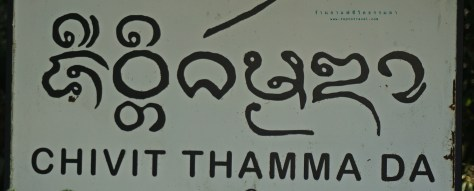 Chivit Thamma Da_197