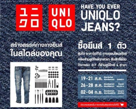 Uniqlo Jeans 13