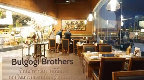 bulgogi-brothers-3