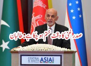 President Ghani's time is up: Taliban | صدر غنی کا وقت ختم ہو چکا ہے: طالبان
