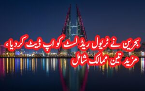 Bahrain Updates Travel Red List, Includes Three More Countries   بحرین نے ٹریول ریڈ لسٹ کو اپ ڈیٹ کردیا ، مزید تین ممالک شامل