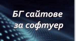 български-сайтове-софтуер-бг-софт