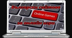 online-games-онлайн-игри