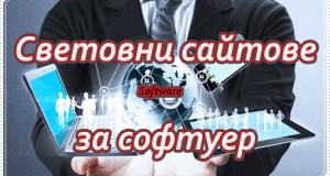 software-софтуер-световни-сайтове