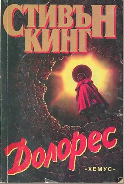 Stephen King Dolores Claiborne