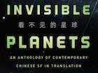 invisible-planets-thumbnail