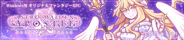 オリジナルファンタジーRPG「アストロメイデン/アポストロ」 応援中