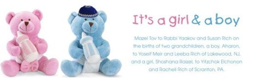 Mazel_Tov_Boy_Girl