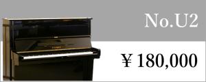 中古ピアノ No.U2 452