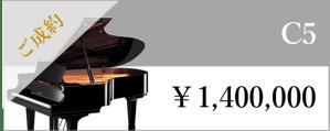 中古グランドピアノC5 5470
