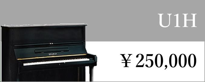 ヤマハ中古ピアノ U1H275