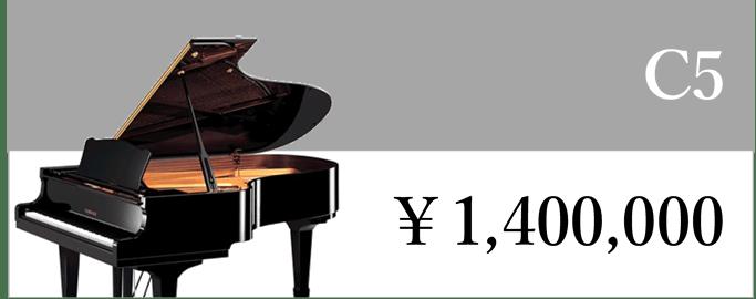 中古ピアノ C5 547